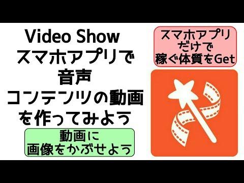 【パソコンなしで稼ぐ】神スマホアプリVideo Show で音声コンテンツ動画を作ってみよう。動画に画像をかぶせよう。【Android iPhone対応アプリ 】