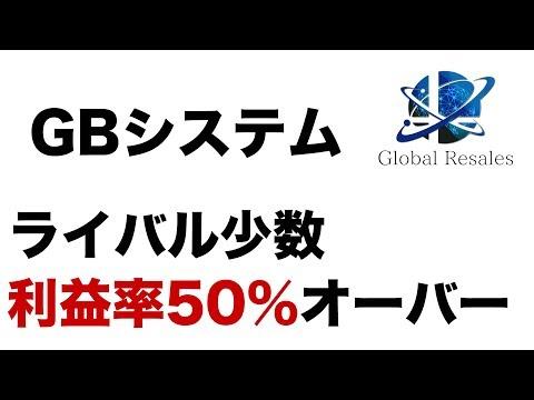 【転売実践】ライバル少数で利益率50%オーバー!【自動ツール】【せどり】