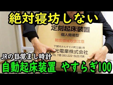 【10万円】JRの駅で使われている「自動起床装置」を購入 絶対起きられる目覚まし時計  2/9-01
