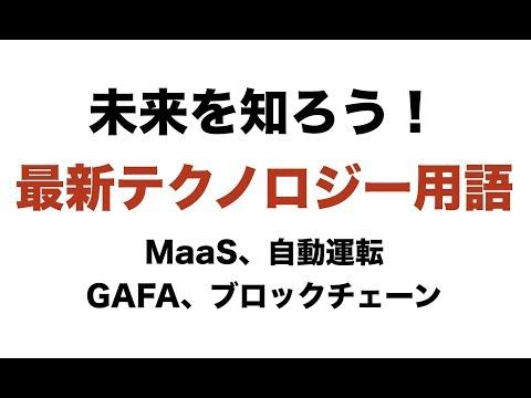 今知るべき最新テクノロジー用語:MaaS、自動運転レベル、GAFA、ブロックチェーン