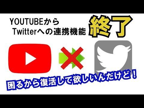 【悲報】youtubeとTwitterの自動ツイート連携終了にyoutuber困っています。【愚痴・雑談】