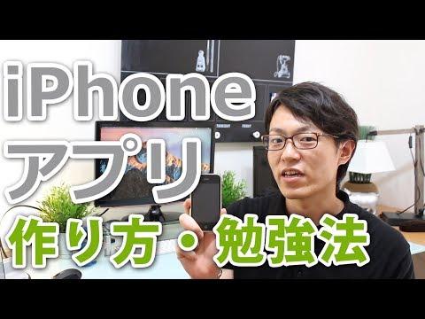 iPhone(アイフォン)アプリの作り方!ワクワクしながら挫折知らず勉強法