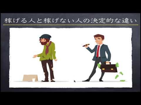 【マインド編】稼げる人と稼げない人の決定的な違い4つ!