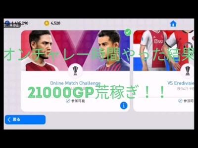 【ウイイレ2019アプリ】オンチャレ1時間で何GP稼げるか?強豪達との戦い