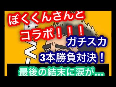 ウイイレアプリ2019  ぼくくんさんとコラボ!!!ガチスカ対決!