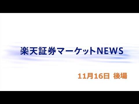 楽天証券マーケットNEWS11月16日【大引け】