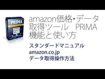 PRIMA amazon co jpデータ取得操作方法 amazon価格・データ取得ツール