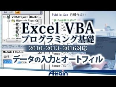データの入力とオートフィル/Excel VBAプログラミング基礎 (2010,2013,2016対応)【動学.tv】