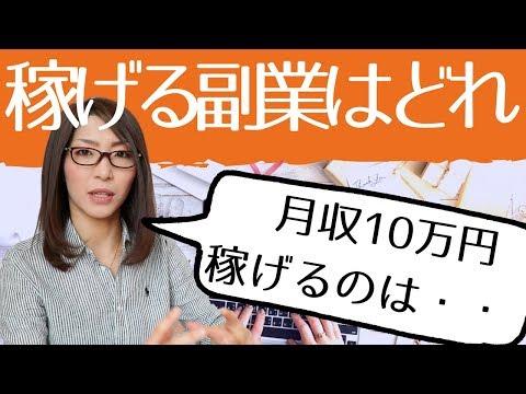 月収10万円確実に稼げる副業はどれ?アフィリエイト?せどり?