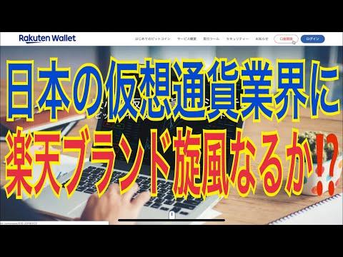 仮想通貨:みんなのビットコインが商号を正式変更! 日本の仮想通貨業界に楽天ブランド旋風なるか!?【暗号資産】
