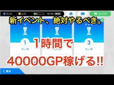 【ウイイレアプリ実況】「チャレンジイベント」が神。1時間で40000GP稼げる!