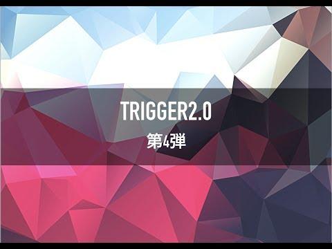 【TRIGGER2.0 第4弾!】楽しみながら稼げるようになろう!ブロガー同士の繋がりがあるって本当に良いよ!