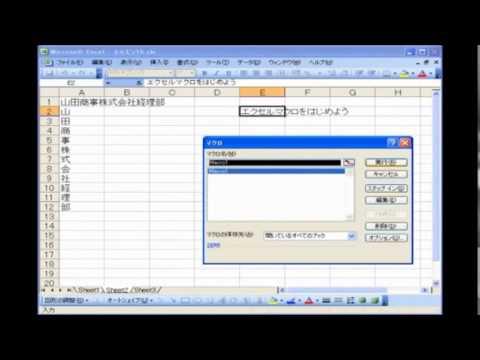 エクセルマクロ成功術!! Excelマクロで自動化できる!! 自動処理で繰り返し作業を簡略化できる方法!!