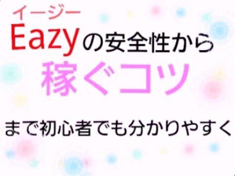 Eazy(イージー)のメールレディ副業アプリ体験談!稼げる?