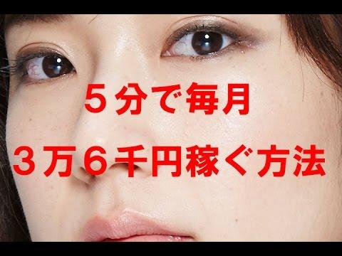 【最新】スマホだけで毎月最低3万6千円稼ぐ方法!