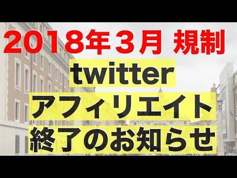 【2018年3月規制】twitterアフィリエイト終了のお知らせ