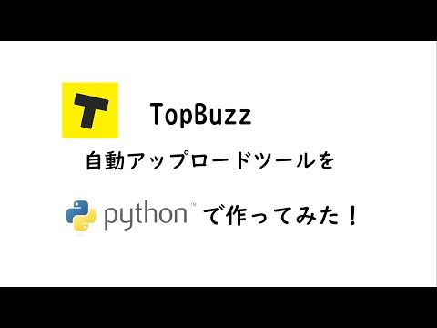 TopBuzz 全自動ツール