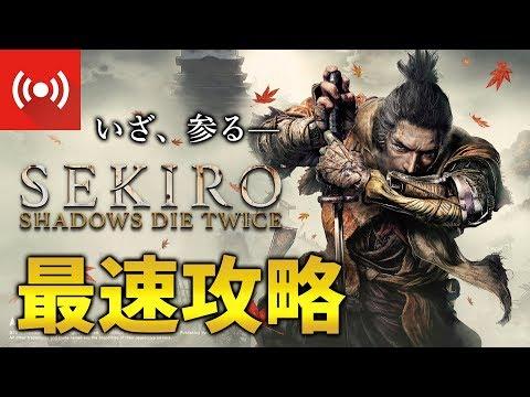 【極める隻狼】SEKIRO:SHADOWS DIE TWICE Gameplay【PS4Pro】