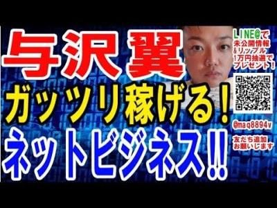 【与沢翼】ガッツリ稼げる!ネットビジネス!!【仮想通貨】