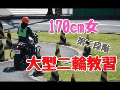 【モトブログ:Chapter7.0】170cm女 大型二輪教習に通う