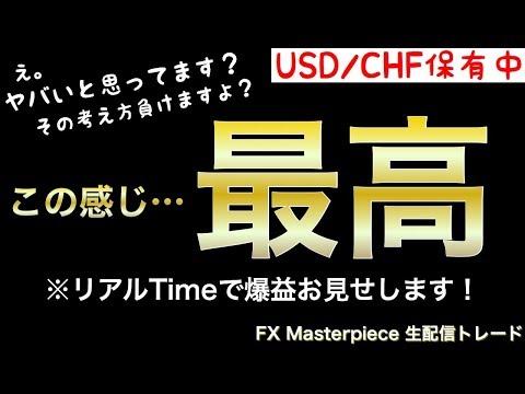 FX業界で常勝してるツールMasterpiece「FX初心者でも稼げるツール」伝説のUSDCHF回 続編。