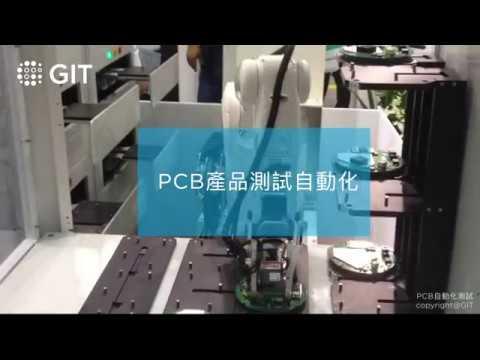 [GIT全球儀器]PCB自動化測試-PCB Testing