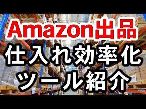 Amazon出品で稼ぐための仕入れ効率化ツールをご紹介