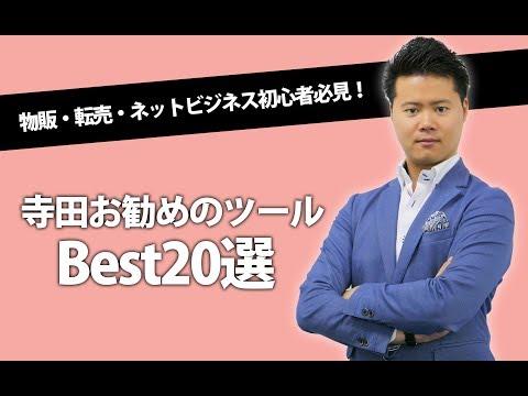ネットビジネスで必要になる寺田お勧めの20個のツール