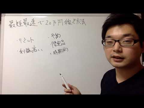 【ebay輸出】最短最速で20万円稼ぐリサーチ方法