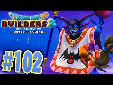 教 団 の 主 が 現 れ た 『ドラゴンクエストビルダーズ2』を実況プレイpart102【ドラクエビルダーズ2】