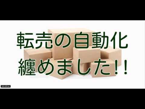 マニュアル■転売の自動化について■