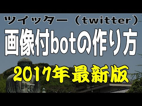 2017年【ツイッター(twitter)】画像付botの作り方