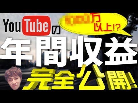 【収益公開!】登録者数6500人動画投稿ほぼない現状での収益っていくら!?【顔出し】