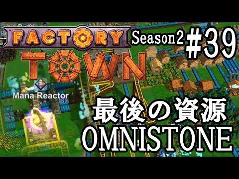 Season2【Factory Town#37】自動化町作りゲーム!最後の資源OmniStoneGet!【STEAM】