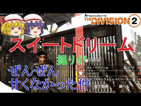 【The Division 2】ゆっくりエージェントのディビジョン2 Part 12