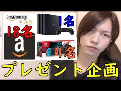【プレゼント企画#1】アマゾンギフト券1万×18名、PS4pro1名、任天堂スイッチ1名