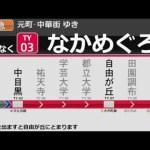 【自動放送】飯能→元町・中華街【修正版】