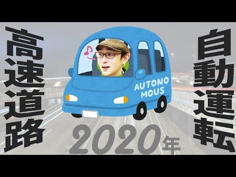 高速道路の「手放し自動運転」はいつ来るの?法改正で2020年スタートが決定!
