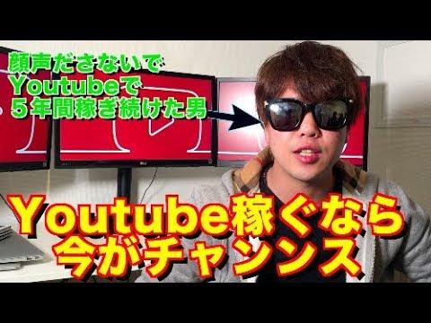 【2019年】Youtubeが稼げる3つの理由!今がチャンスなユーチューブビジネス!