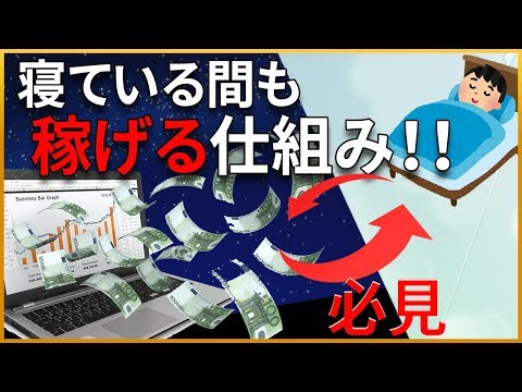 【EA】寝坊しても問題なし!誰でも朝から3万円の自動収入を稼ぐ方法を解説します【FX初心者歓迎】