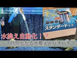 水換え自動化!? 〜マーフィード浄水器導入!!〜