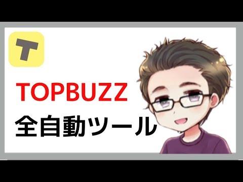 TOPBUZZの全自動化ツールを開発しました