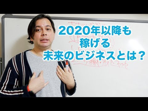 2020年以降も稼げる未来のビジネス