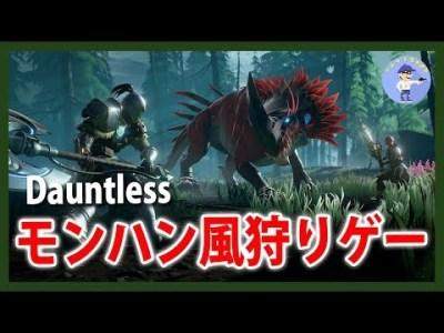 【Live #3】基本プレイ無料の狩りゲー!Dauntless!正式サービス開始【PC】