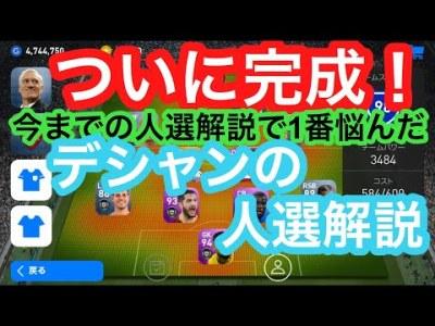 【ウイイレアプリ2019】デシャンの人選解説 完全版!