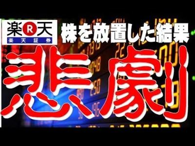 【楽天証券】株取引放置で結果に悲劇した!【株の買い方 初心者向けネット株取引入門】