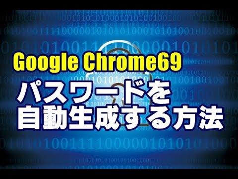 Google Chrome69 パスワードを自動生成する方法