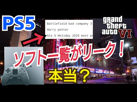 【PS5】GTA6もリストに!信憑性を解説!発売時期は公式情報も! プレステ5 プレイステーション5 GTA6 #プレイステーション5 #PlayStation5 #プレステ5 #GTA6
