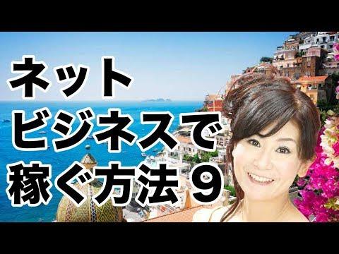 ネットビジネスで稼ぐ方法9吉野真由美セミナー動画