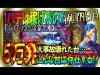 【ギンパラ3甘→海物語金富士MAX】◆しらほしの1パチは稼げるのか?79日目◆ST機の爆発力は半端ない…出玉5万発出る台は存在する!?これぞ神台